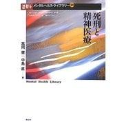 死刑と精神医療(メンタルヘルス・ライブラリー) [単行本]
