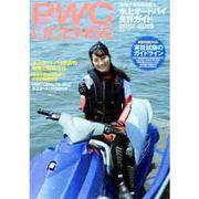 PWC LICENSE-水上オートバイ免許ガイド 2012--Personal Water Craft(KAZIムック) [ムックその他]