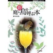 新 庭に鳥を呼ぶ本(BIRDER SPECIAL) [単行本]