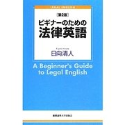ビギナーのための法律英語 第2版 [単行本]