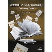 航空整備士のための「航空法規等」―34のKeyで合格 [単行本]