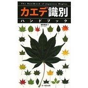カエデ識別ハンドブック [図鑑]