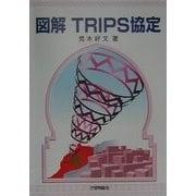 図解TRIPS協定 [単行本]