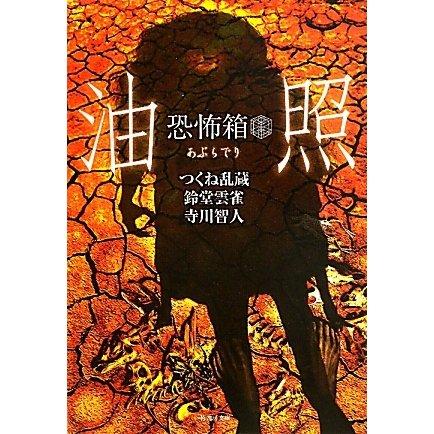 恐怖箱 油照(竹書房文庫) [文庫]