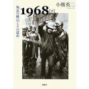 1968〈下〉叛乱の終焉とその遺産 [単行本]