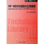 RF MEMS技術の応用展開 普及版 (CMCテクニカルライブラリー―新材料・新素材シリーズ) [単行本]