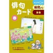 俳句カード 春 第3版-幼児から [単行本]