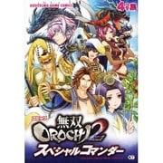 コミック無双OROCHI2スペシャルコマンダー(KOEI GAME COMICS) [単行本]