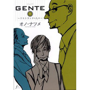 GENTE 1-リストランテの人々(Fx COMICS) [コミック]