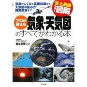 史上最強カラー図解 プロが教える気象・天気図のすべてがわかる本 [単行本]