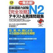 一発合格!日本語能力試験N2完全攻略テキスト&実践問題集 [単行本]