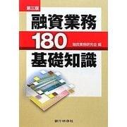 融資業務180基礎知識 第三版 [単行本]