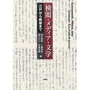 検閲・メディア・文学―江戸から戦後まで [単行本]