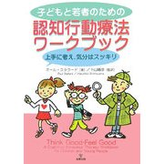 子どもと若者のための認知行動療法ワークブック―上手に考え、気分はスッキリ [単行本]