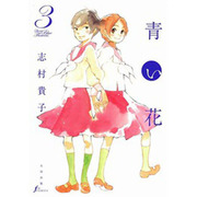 青い花 3(Fx COMICS) [コミック]
