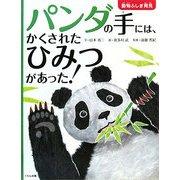 パンダの手には、かくされたひみつがあった!(動物ふしぎ発見) [絵本]