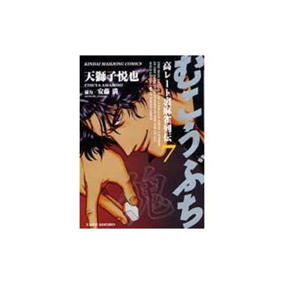 むこうぶち 7(近代麻雀コミックス) [コミック]