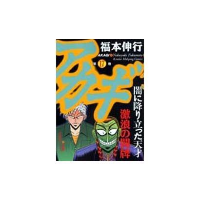 アカギ 17(近代麻雀コミックス) [コミック]