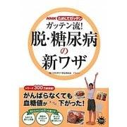 NHKためしてガッテン ガッテン流!脱・糖尿病の新ワザ [単行本]