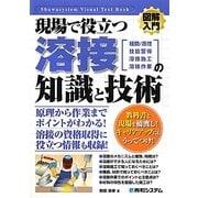 図解入門 現場で役立つ溶接の知識と技術(How-nual Visual Text Book) [単行本]