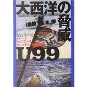 大西洋の脅威U99―トップエース・クレッチマー艦長の戦い(光人社NF文庫) [文庫]