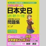 センター試験日本史B近代・現代・テーマ史の点数が面白いほどと [単行本]