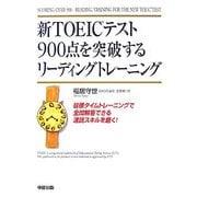 新TOEICテスト900点を突破するリーディングトレーニング―目標タイムトレーニングで全問解答できる速読スキルを磨く! [単行本]