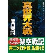 真世界大戦(コスミック文庫) [文庫]