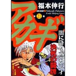 アカギ 21(近代麻雀コミックス) [コミック]