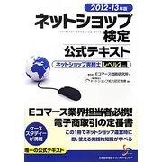 ネットショップ検定公式テキスト―ネットショップ実務士レベル2対応〈2012-13年版〉 [単行本]