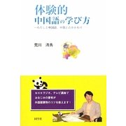 体験的中国語の学び方―わたしと中国語、中国とのかかわり [単行本]