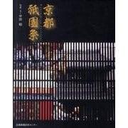 京都祇園祭 [単行本]