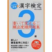 ラクラク突破の漢字検定3級書いて覚える!頻出度順問題集 平成(エクスナレッジムック) [ムックその他]