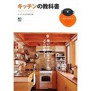 キッチンの教科書(趣味の教科書) [単行本]