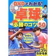 DVDでわかる!卓球必勝のコツ50(コツがわかる本!) [単行本]
