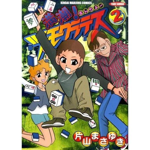 満潮!ツモクラテス 2(近代麻雀コミックス) [コミック]