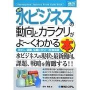 図解入門業界研究 最新水ビジネスの動向とカラクリがよーくわかる本(How-nual Industry Trend Guide Book) [単行本]