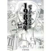 1984年(まんがで読破) [文庫]