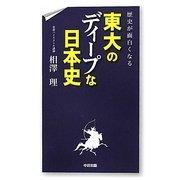 東大のディープな日本史―歴史が面白くなる [単行本]