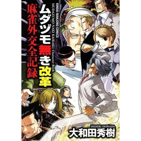 ムダヅモ無き改革麻雀外交全記録(近代麻雀コミックス) [コミック]