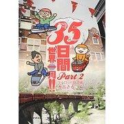 35日間世界一周!!〈Part2〉ヨーロッパ鉄道編 [単行本]
