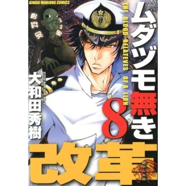 ムダヅモ無き改革 8(近代麻雀コミックス) [コミック]