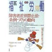 季刊福祉労働 133 [全集叢書]