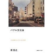 """バブル文化論―""""ポスト戦後""""としての一九八〇年代 [単行本]"""