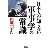 日本人が知らない軍事学の常識 [単行本]