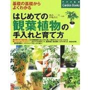はじめての観葉植物の手入れと育て方―基礎の基礎からよくわかる(ナツメ社のGarden Books) [単行本]
