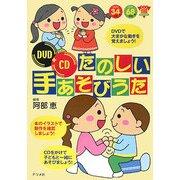 DVD+CD たのしい手あそびうた(ナツメ幼稚園・保育園BOOKS) [単行本]