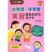 幼稚園・保育園実習まるわかりガイド [全集叢書]