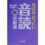 英会話・ぜったい・音読 続・挑戦編 [単行本]