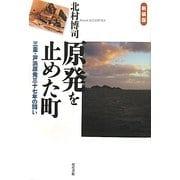 原発を止めた町―三重・芦浜原発三十七年の闘い 新装版 [単行本]